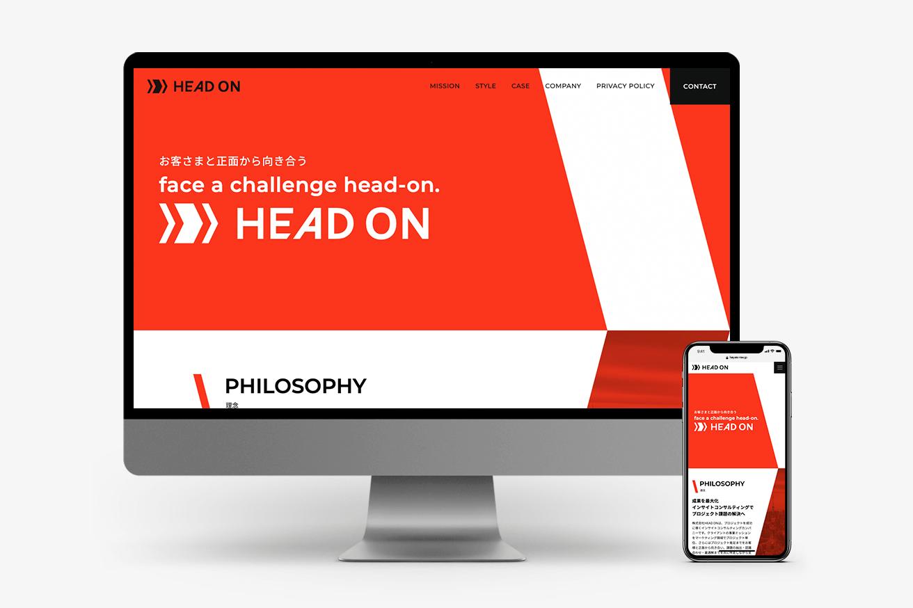 株式会社HEAD ON コーポレートサイト制作