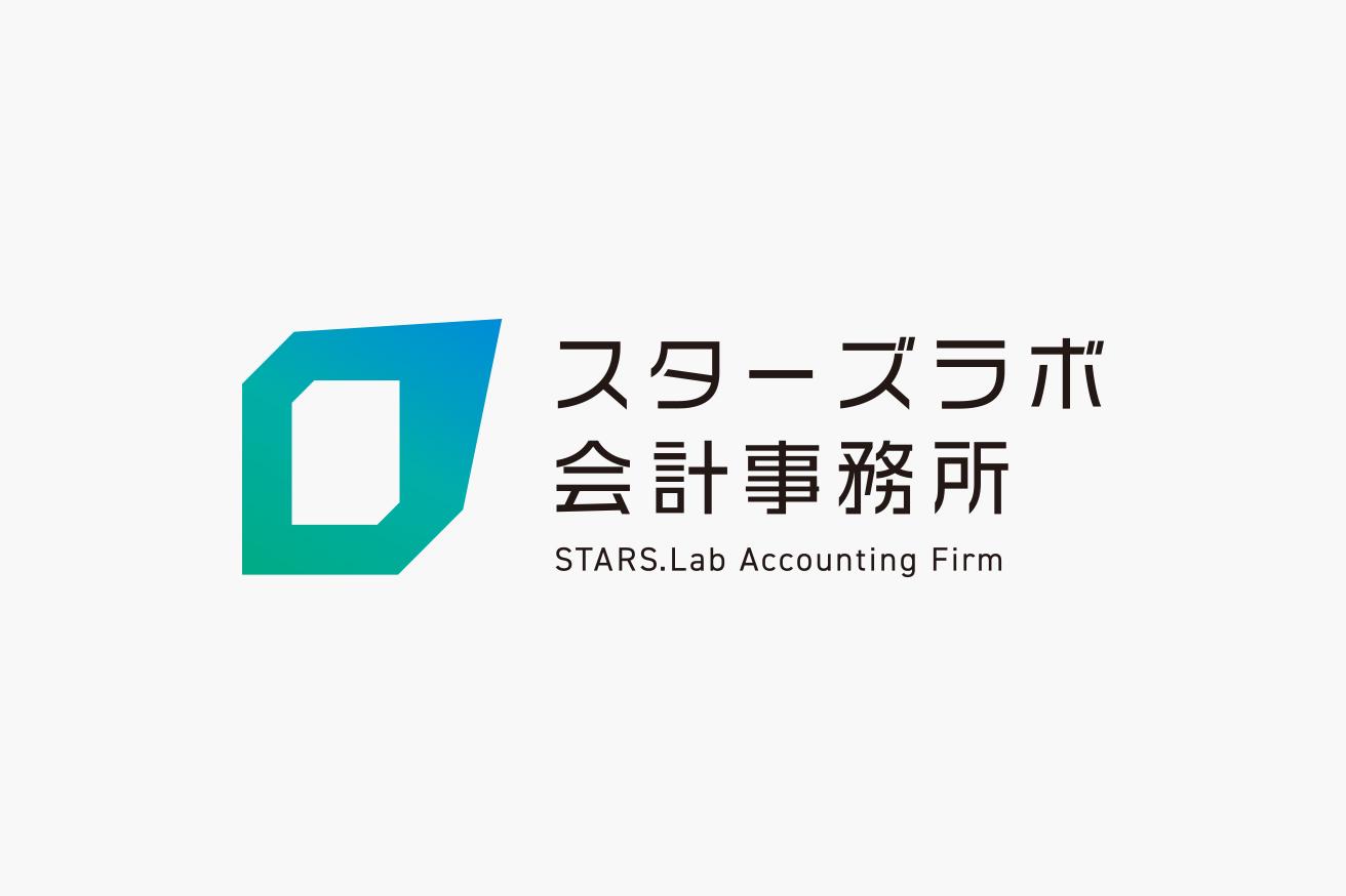 スターズラボ会計事務所 ロゴ・名刺リニューアル